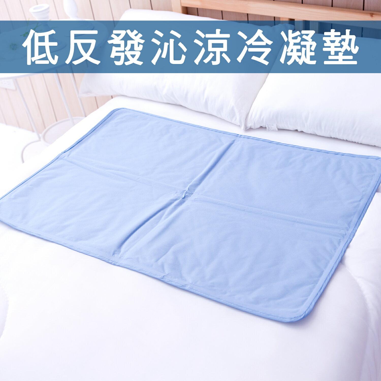 【名流寢飾家居館】低反發沁涼冷凝墊.60X90公分.輕便型.嬰幼兒床可用.日本熱銷