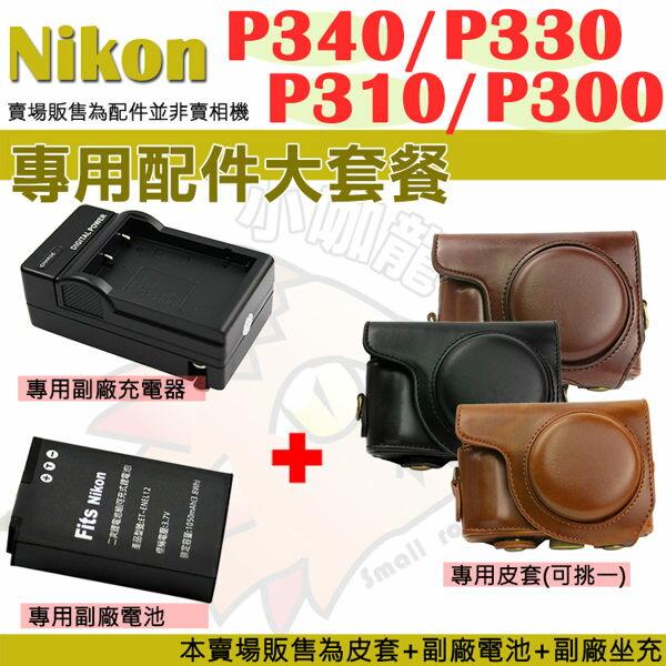 【小咖龍】 Nikon P340 P330 P310 P300 配件大套餐 充電器 副廠電池 鋰電池 坐充 專用皮套 兩件式皮套