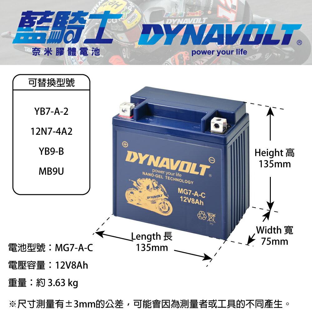 【DYNAVOLT 藍騎士】MG7-A-C - 12V 8Ah - 機車奈米膠體電池/電瓶/二輪重機電池 - 與YUASA湯淺YB7-A-2/YB9-B同規格,與GS統力12N7-4A2同規格