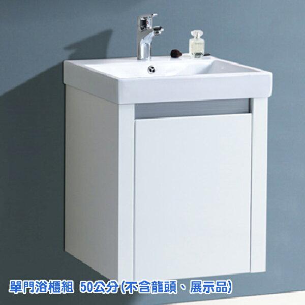 【ROMAX衛浴】一體瓷盆單門浴櫃組50cm
