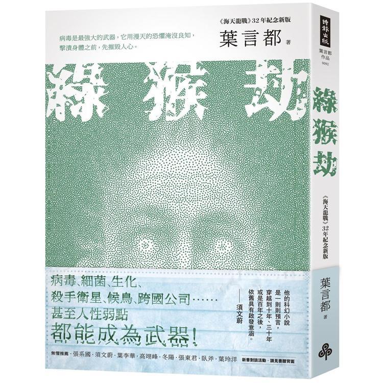 綠猴劫(《海天龍戰》32年紀念新版) | 拾書所