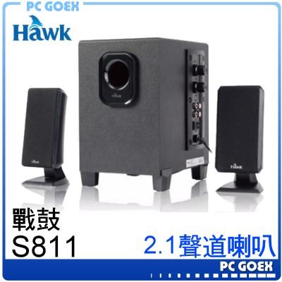 Hawk S811 戰鼓 2.1聲道 多媒體喇叭☆pcgoex 軒揚☆