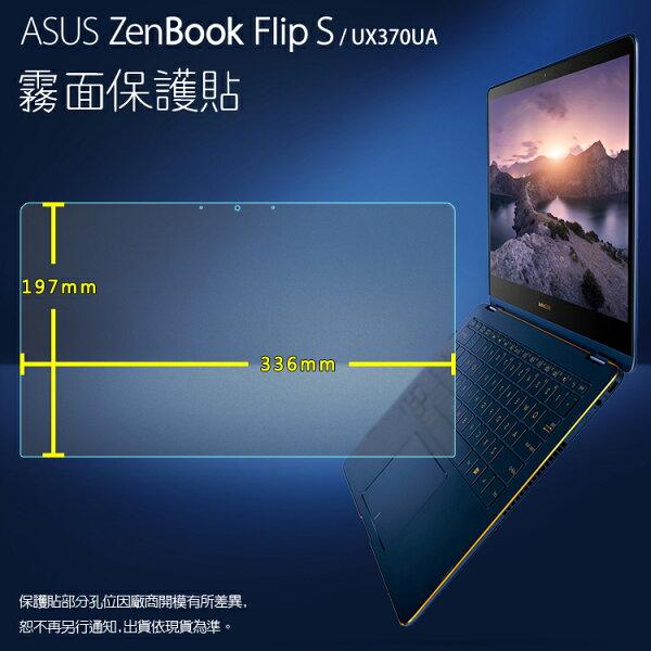 霧面螢幕保護貼ASUS華碩ZenBookFlipSUX370UA筆記型電腦保護貼筆電軟性霧貼霧面貼保護膜