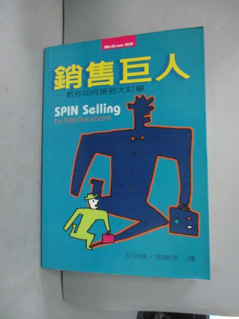 ~書寶 書T7/行銷_LEV~銷售巨人~教你如何接到大訂單_尼爾瑞克門