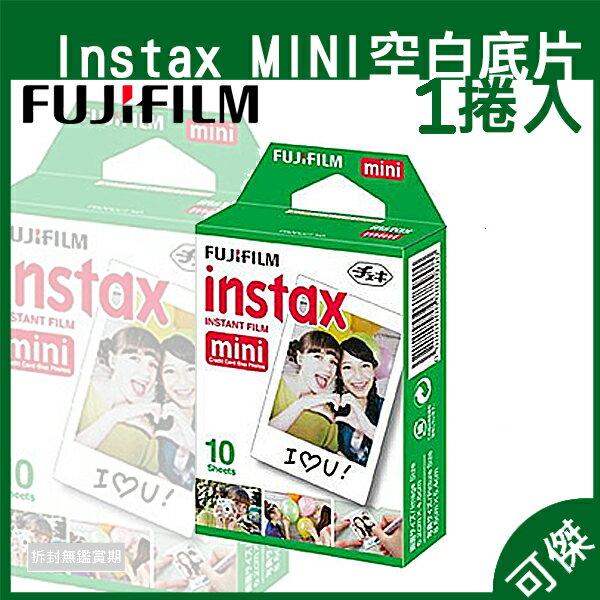 FUJIFILM Instax mini 空白底片 拍立得底片  單盒裝 公司貨 24H快速出貨 現貨供應 可傑 2