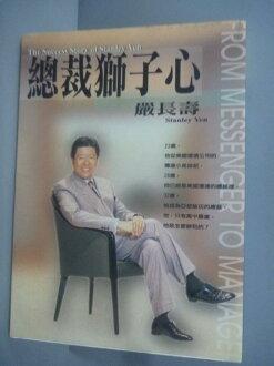 【書寶二手書T1/財經企管_HGT】總裁獅子心-嚴長壽的工作哲學_嚴長壽