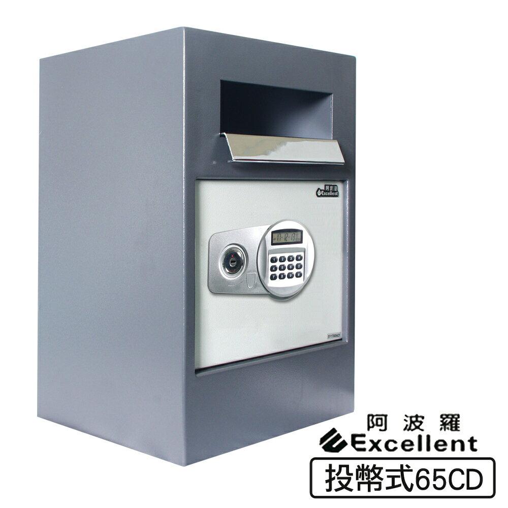 【阿波羅 Excellent】e世紀電子保險箱 / 櫃_投幣式型(65CD) 1