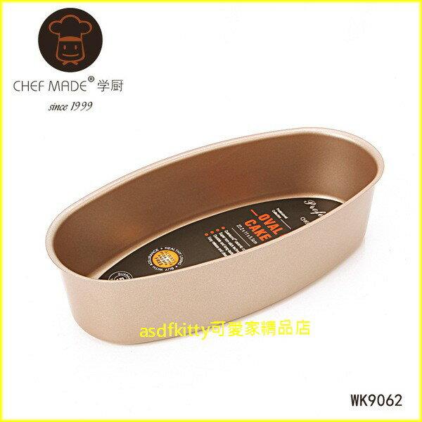 asdfkitty可愛家☆美國 chefmade學廚香檳金乳酪蛋糕模/不沾橢圓模型 WK9062 正版商品