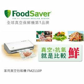 美國 FoodSaver FM2110P 家用真空包裝機 公司貨 0利率 免運