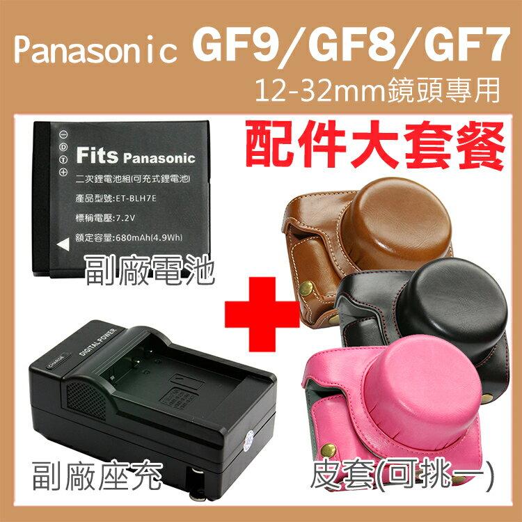 【配件大套餐】 Panasonic Lumix GF9 GF8 GF7 專用配件 皮套 副廠 充電器 電池 坐充 12-32mm鏡頭 復古皮套 BLH7E 鋰電池