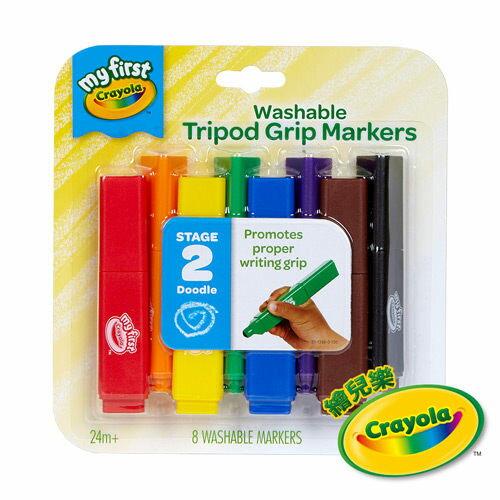 美國crayola繪兒樂幼兒可水洗三角筆桿彩色筆8色★衛立兒生活館★
