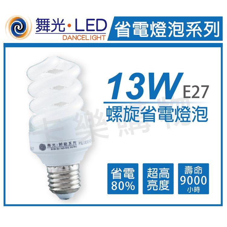 舞光 13W 220V 6500K 白光 E27 螺旋省電燈泡  WF160006