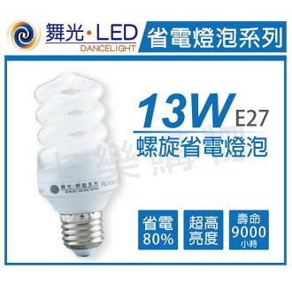 舞光 13W 110V 2700K 黃光 E27 螺旋省電燈泡  WF160005