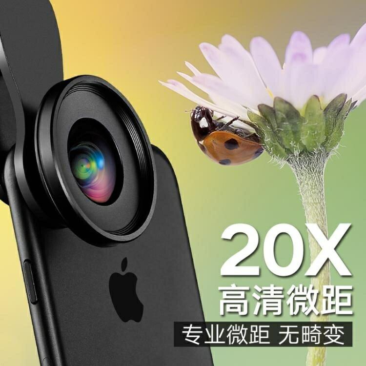 廣角鏡頭【20倍微距】微距鏡頭手機拍眼睛20倍單反微距照相神器