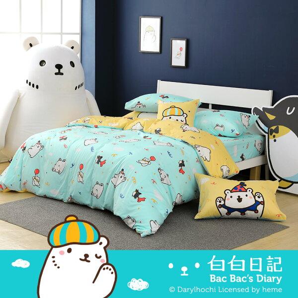 床包被套組四件式雙人薄被套特大床包組白白日記-歡樂派對時光藍美國棉授權品牌[鴻宇]台灣製