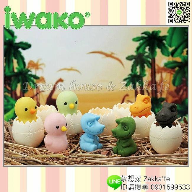 日本 iwako 恐龍蛋 立體造型橡皮擦 環保無毒《 單個入/不挑款 》★ 日本製 ★ 夢想家精品生活家飾 ★
