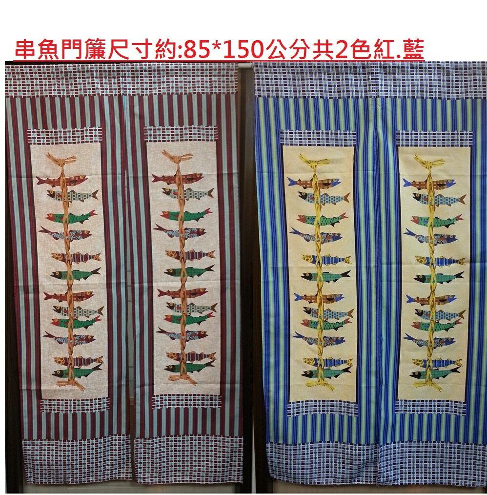 年年有餘串魚門簾,尺寸約85*150公分,日式長門簾對開門簾共2色,原住民 印地安風格門簾