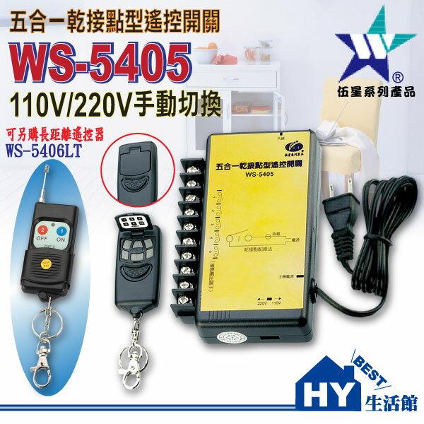 五合一乾接點型遙控開關WS-5405《可同時控制5個接點並可獨立動作》台灣製《HY生活館》