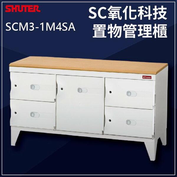 居家必備【現代簡約設計】SCM3-1M4SAw(臭氧科技)樹德SC置物櫃收納櫃萬用櫃鞋架事務櫃書櫃資料櫃鎖櫃員工櫃