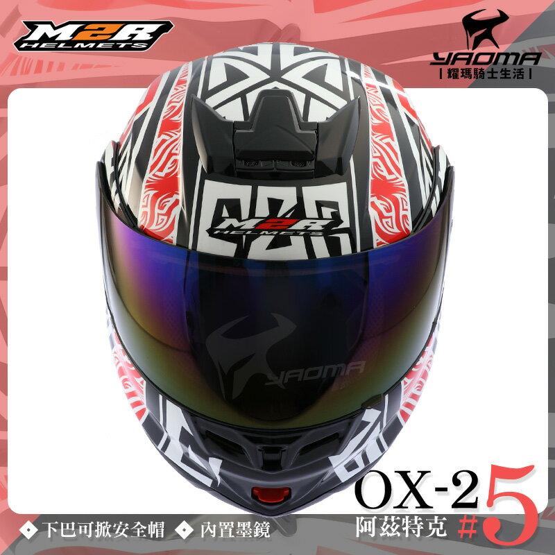 M2R安全帽|OX-2 #5 阿茲特克 黑金 內藏鏡片 下巴可掀 OX2 可樂帽 全罩帽 耀瑪騎士機車部品 3