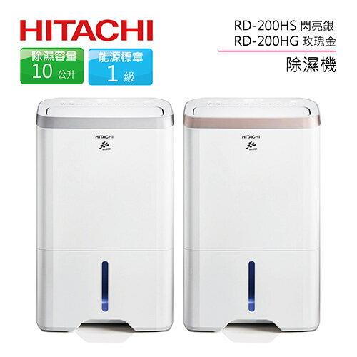 【滿3千,15%點數回饋(1%=1元)】【限量限時】HITACHI日立10公升除濕機RD-200HSRD-200HG(二色選擇)公司貨免運12期0利率