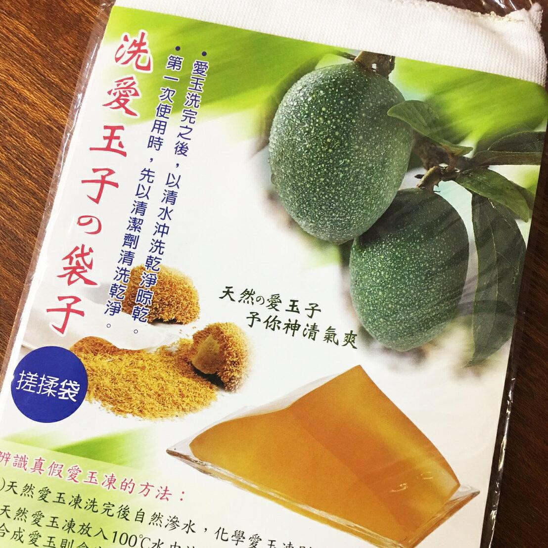 愛玉子搓洗袋 【正心堂花草茶】