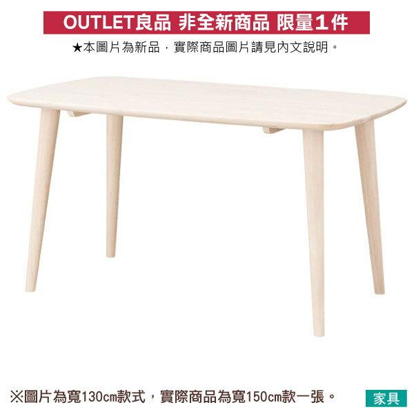 ◎(OUTLET)橡膠木餐桌 NUTS TW 150 WW 福利品 NITORI宜得利家居 0