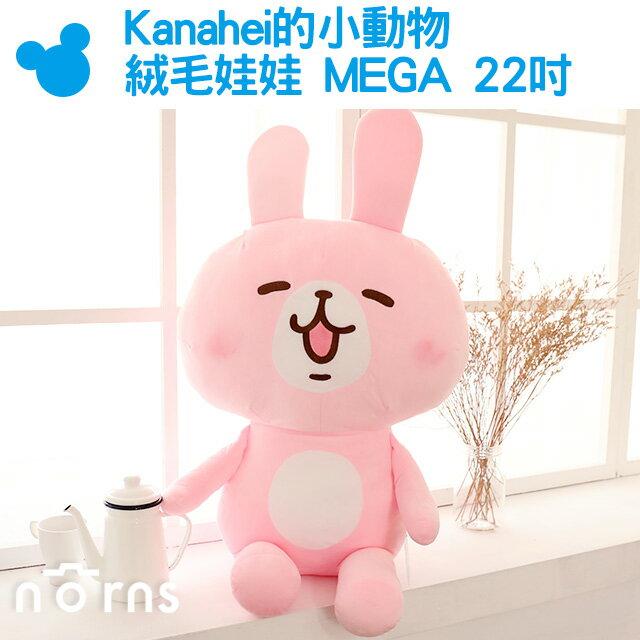 NORNS~Kanahei的小動物絨毛娃娃 MEGA 22吋~  卡娜赫拉 玩偶 小雞P助