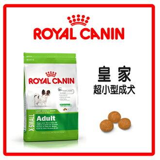 【力奇】Royal Canin 法國皇家 超小型成犬 XA24-1.5KG-350元>可超取(A011E02)