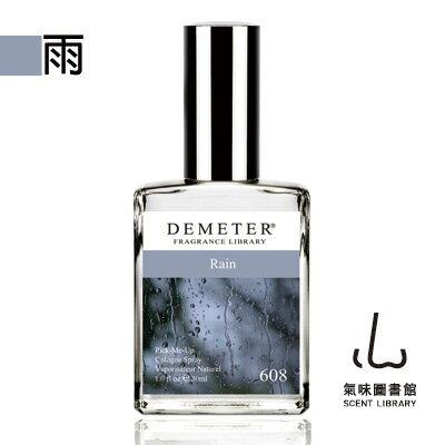 氣味圖書館:【氣味圖書館】雨香水30ml