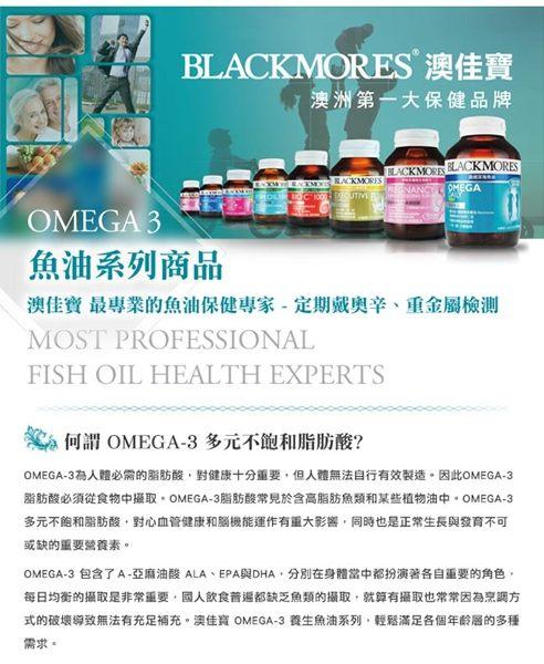 【澳佳寶】DHA精粹濃縮深海魚油(60顆) 3