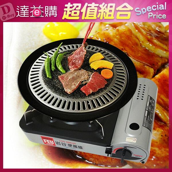 [超值組合]日本岩谷Iwatani 便攜卡式瓦斯爐 ZA-3 + 天然石燒圓形烤盤 MR-7387