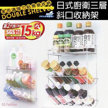 【珍昕】 日式廚衛三層收納架(36X30X13.5CM)~ 家而適免釘無痕強力貼系列