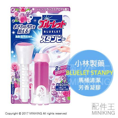 【配件王】 現貨 日本 小林製藥 BLUELET STANPY 馬桶清潔芳香凝膠 28g 花瓣 除臭 防汙 長效