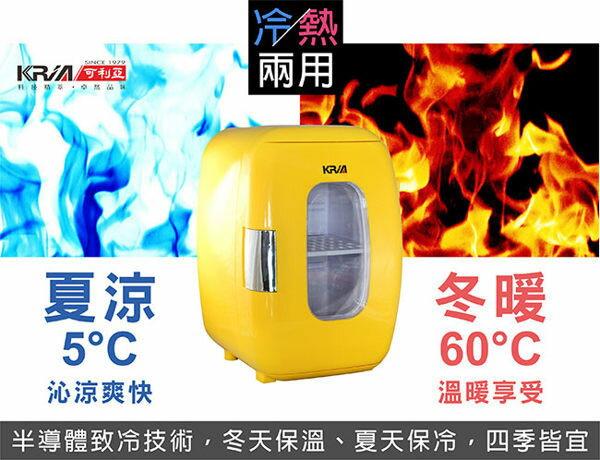 免運費贈保冷劑《 KRIA可利亞》 電子行動冷熱冰箱/行動冰箱/小冰箱/化妝品冷藏箱 CLT-16(黃)