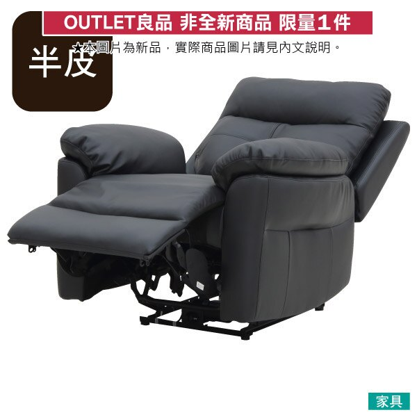 ◎(OUTLET)半皮1人用電動可躺式沙發 MEGA BK 福利品 NITORI宜得利家居