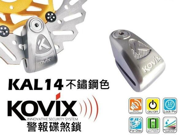 KOVIXKAL14警報碟煞鎖不鏽鋼送原廠收納袋+提醒繩德國鎖心警報碟煞鎖重機可用機車鎖
