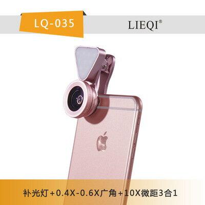 (團購更省)3合1手機鏡頭 LIEQI LQ-035 補光燈+0.4X-0.6X廣角+10X微距 前後置無暗角 廣角鏡頭