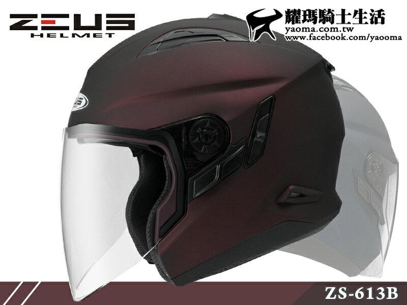 【加贈手套】ZEUS瑞獅安全帽 ZS-613B 消光酒紅 素 內置墨鏡 可加下巴 半罩帽 613B『耀瑪騎士生活機車部品』