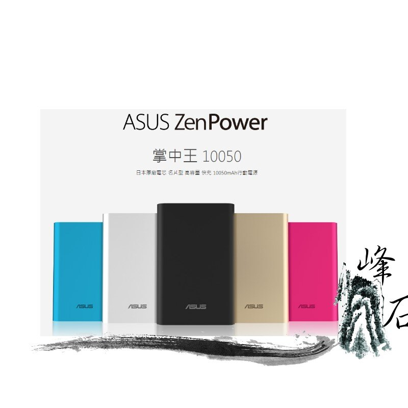 樂天限時優惠!ASUS New ZenPower 10050mAh 藍色 華碩 行動電源 參考 zenpower pro 小米