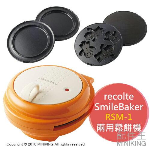 【配件王】日本代購 recolte SmileBaker RSM-1 鬆餅機 兩種烤盤 薑餅人 日式鬆餅 另 VWH-110W