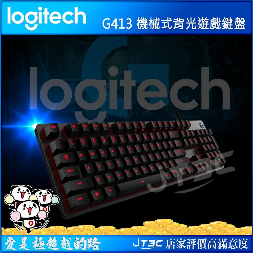 【滿3000得10%點數+最高折100元】Logitech 羅技 G413 機械式背光電競遊戲鍵盤 黑色 ※上限1500點