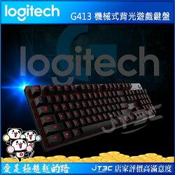 Logitech 羅技 G413 機械式背光電競遊戲鍵盤  黑色