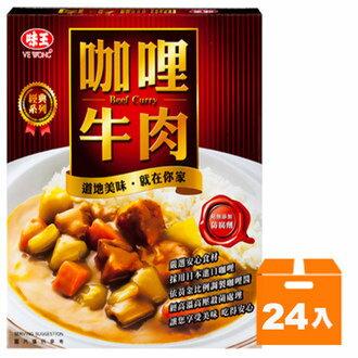 味王調理包-咖哩牛肉200g(24盒) / 箱【康鄰超市】 0