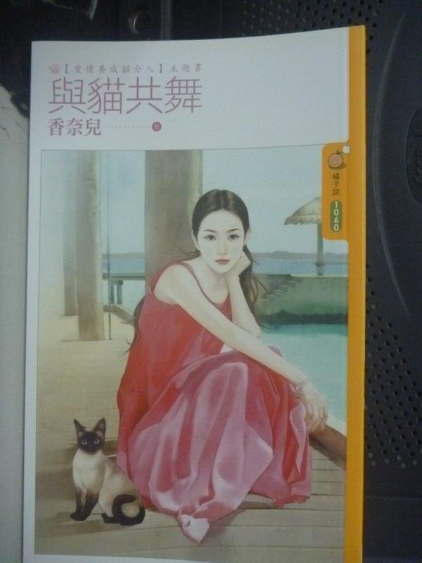 【書寶二手書T4/言情小說_IEG】與貓共舞_香奈兒