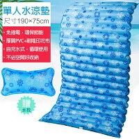 夏日寢具 涼感涼墊到單人水涼墊/水墊-190X75cm(送水枕/涼枕) 消暑涼夏水床 可當沙發坐墊 冰枕就在魔電 3C 館推薦夏日寢具 涼感涼墊