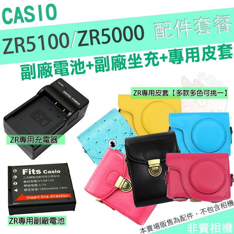 CASIO ZR5100 ZR5000 配件大套餐 兩件式 皮套 CNP130 副廠電池 坐充 充電器 鋰電池 相機包 NP130