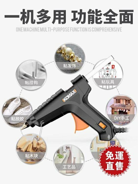 熱熔膠槍手工制作家用大號熱融熱溶膠水槍送膠棒電熔膠搶工具萬能