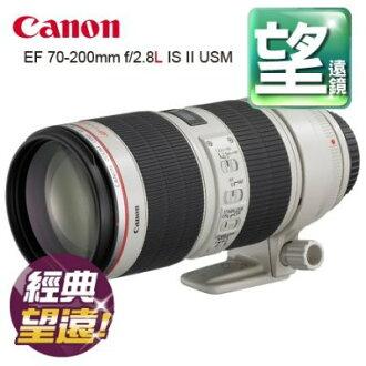 Canon EF 70-200mm f/2.8L IS II USM █公司貨█ 平輸另電洽正經800