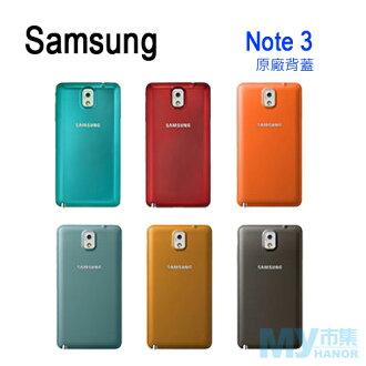Samsung Galaxy Note 3 原廠炫彩背蓋